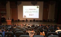 中国移动和校园成长大课堂公益讲座系列活动